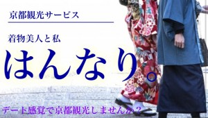 京都観光サービス着物美人と私『はんなり。』の仕事イメージ