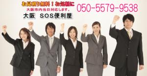 大阪便利屋SOSの仕事イメージ