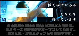 金太郎・花太郎グループの仕事イメージ