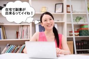 副業LABO株式会社 松山支店の仕事イメージ