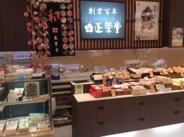 株式会社正栄堂菓子舗の仕事イメージ