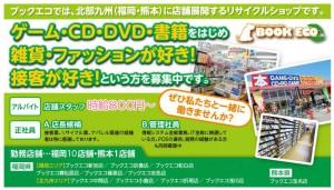 ブックエコ浅川店の仕事イメージ