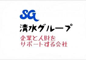 SG-清水グループの仕事イメージ
