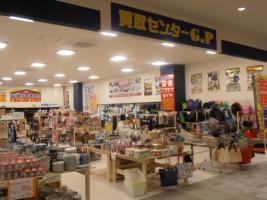 買取センターG.P イオンタウン成田富里店の仕事イメージ