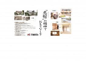 日本建総株式会社の仕事イメージ