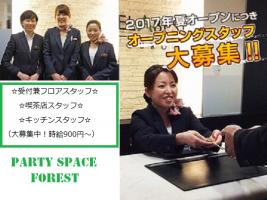 パーティースペースforest OYAMAの仕事イメージ