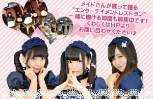 株式会社バリー、HeaRTS劇場ドン・キホーテ立川店の仕事イメージ
