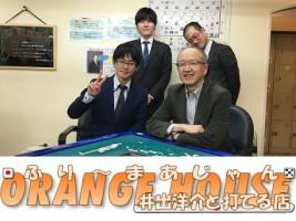 オレンジハウス仙川店の仕事イメージ