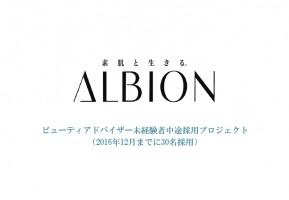 株式会社アルビオンの仕事イメージ
