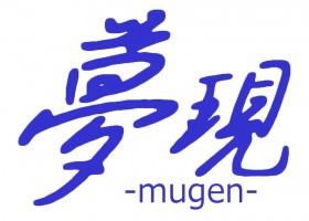 〜夢現〜mugenプロダクションの仕事イメージ