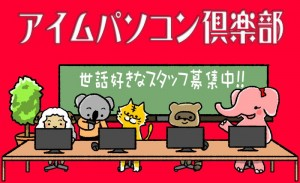 アイムパソコン倶楽部 江戸川教室の仕事イメージ