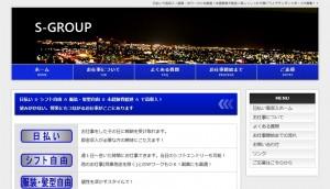 S-GROUPの仕事イメージ
