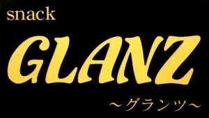 snack GLANZ(グランツ)の仕事イメージ