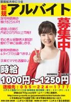 株式会社ジャパンアミューズメント ニチエイ国母バイパス店の仕事イメージ